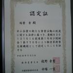 2012112912030000