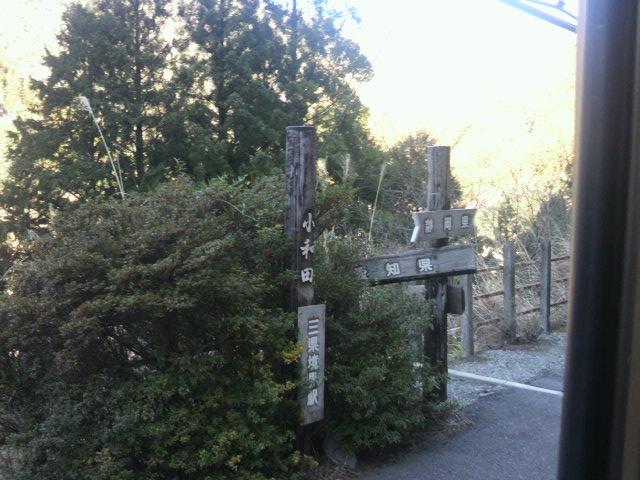 飯田線小和田駅県境表示